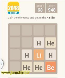 دانلود بازی آموزشی 2048 برای شیمی