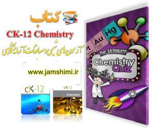 دانلود کتاب مسابقات آزمایشگاهی شیمی