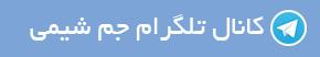 به کانال تلگرام جم شیمی  بپیوندید