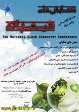 همایش ملی شیمی پاک
