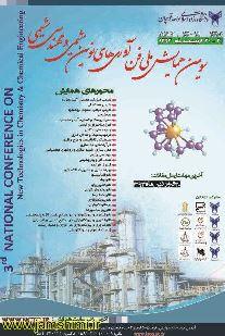 همایش ملی فن آوریهای نوین شیمی و مهندسی شیمی