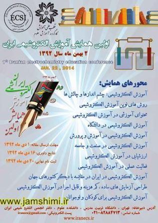 همایش آموزش الکتروشیمی ایران