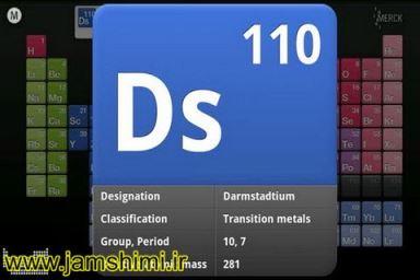 دانلود Merck PTE HD v1.2.4.1 نرم افزار اطلاعات شیمیایی و فیزیکی عناصر