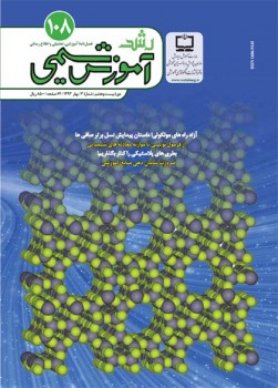 دانلود رشد آموزش شیمی  شماره ۱۰۸ فروردین ۹۳