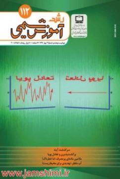 دانلود رشد آموزش شیمی شماره 112 بهار1394