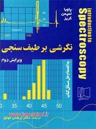 دانلود پاورپوینت کاربرد طیف سنجی در شیمی آلی به زبان فارسی