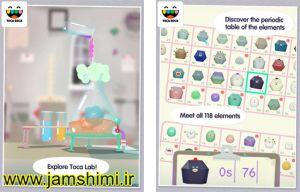 دانلود بازی زیبای آزمایشگاه شیمی