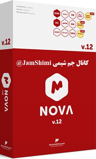 دانلود Mestrelab Research Mnova 14.1.2 نرم افزار آنالیز اطلاعات NMR ،GC ،MS ،LC