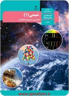 دانلود کتاب شیمی1 دهم متوسطه چاپ 97 شیمی در مسیر توسعه پایدار