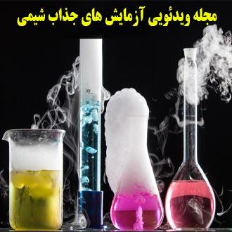 مجله ویدئویی جم شیمی
