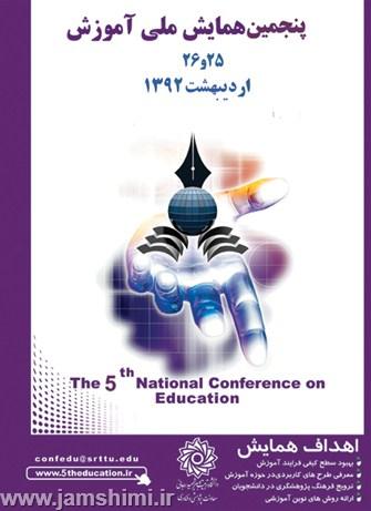 پنجمین همایش ملی آموزش