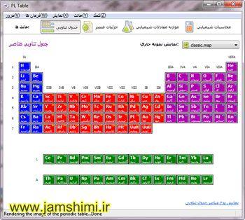 دانلود نسخه فارسی نرم افزار PL TABLE 4.50