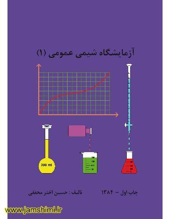 آزمایشگاه شیمی عمومی1