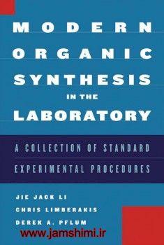 دانلود کتاب سنتز آلی مدرن در آزمایشگاه ویرایش اول Modern Organic Synthesis