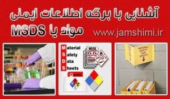 برگه اطلاعات ایمنی مواد یا MSDS