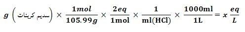 standarding3 روش استاندارد کردن بعضی از واکنشگرهای مهم
