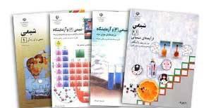 تغییرات کتابهای درسی شیمی