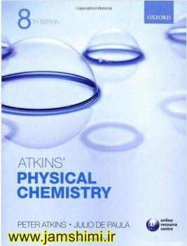 دانلود کتاب شیمی فیزیک اتکینز ویرایش هشتم atkins physical chemistry 8th edition