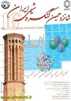 شانزدهمین کنگره شیمی ایران