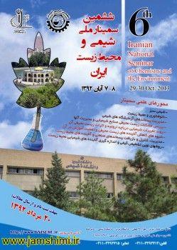 ششمین سمینار ملی شیمی و محیط زیست ایران