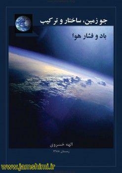 کتاب جو زمین، ساختار و ترکیب