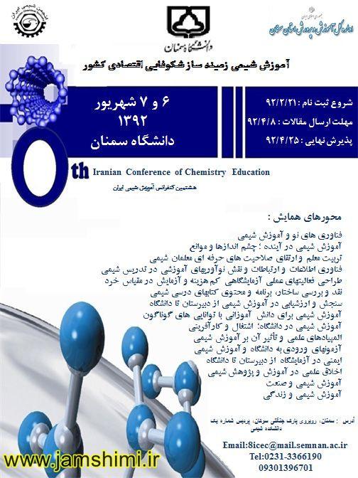 هشتمین کنفرانس آموزشی شیمی ایران