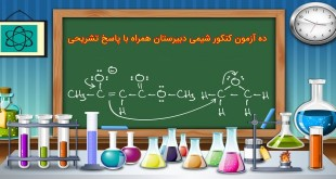 دانلود ده آزمون کنکوری وکوتاه شیمی همراه با پاسخ تشریحی