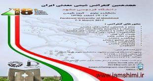 هجدهمین کنفرانس شیمی معدنی ایران دانشگاه فردوسی مشهد مقدس اسفند 95