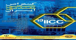 نوزدهمین سمینار و کنفرانس شیمی معدنی ایران شهریور 96 ، پژوهشگاه شیمی و مهندسی