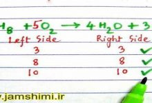 دانلود 1000 معادله جهت تمرین موازنه واکنش های شیمیایی (اختصاصی جم شیمی)