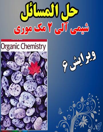 دانلود حل المسائل و حل تمرین شیمی آلی 2 مک موری به زبان فارسی