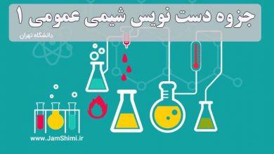 دانلود جزوه دست نویس شیمی عمومی 1 دانشگاه تهران