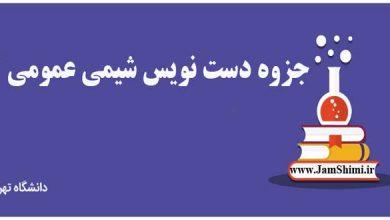 دانلود جزوه دست نویس شیمی عمومی 2 دانشگاه تهران