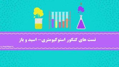 دانلود مجموعه تست های استوکیومتری و اسید باز شیمی کنکور