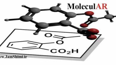 دانلود MoleculAR 0.3 نرم افزار شیمی تجسم سه بعدی مولکول ها