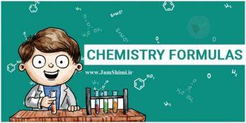 دانلود جزوه تمام فرمول های شیمی دهم، یازدهم، دوازدهم و کنکور