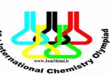 دانلود مجموعه نمونه سوال المپیاد شیمی داخل و خارج کشور + پاسخ