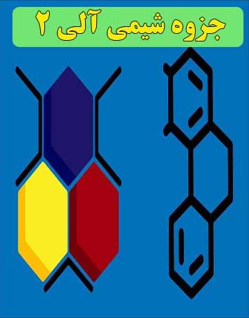 دانلود جزوه شیمی آلی 2: اسید ها، آمید ها و آمین ها