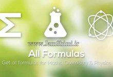 دانلود All Formulas 1.4.7 اپلیکیشن اندروید تمام فرمول های شیمی