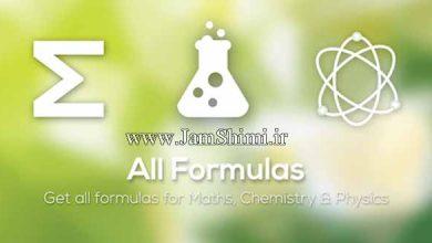 دانلود All Formulas 1.4.6 اپلیکیشن اندروید تمام فرمول های شیمی