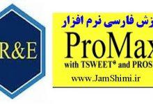 آموزش نرم افزار BRE Promax شبیه سازی مهندسی شیمی
