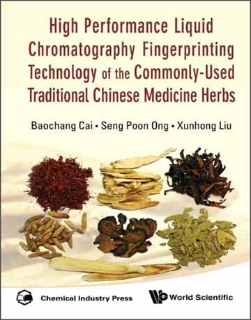 کتاب کروماتوگرافی HPLC تکنولوژی اثر انگشت گیاهان طب سنتی چین