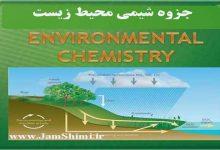 دانلود جزوه شیمی محیط زیست دکتر خاکی زاده