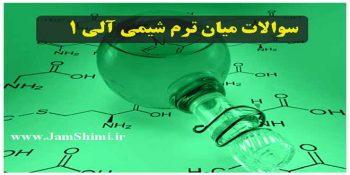 دانلود نمونه سوال میان ترم شیمی آلی 1