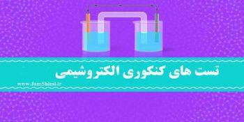 دانلود تست های الکتروشیمی کنکور شیمی دوازدهم + جواب