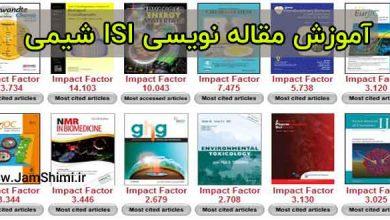 جزوه آموزش نوشتن مقاله ISI شیمی