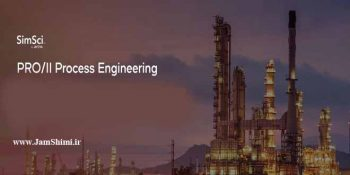 دانلود AVEVA PRO/II Process Engineering v10.2 نرم افزار شبیه سازی طراحی فرایند شیمی