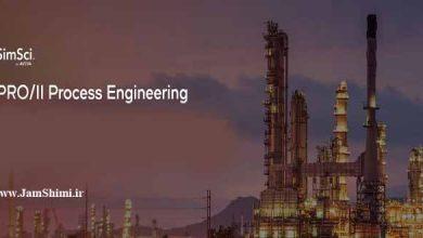 دانلود AVEVA PRO/II Process Engineering 10.2 نرم افزار شبیه سازی طراحی فرایند شیمی