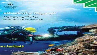Photo of دانلود سوالات امتحان کشوری شیمی 3 دیماه 97 + پاسخ تشریحی