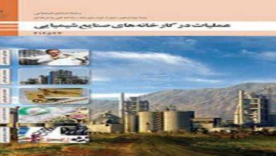 دانلود کتاب عملیات در کارخانه های صنایع شیمیایی پایه دوازدهم فنی و حرفه ای